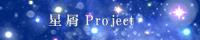 星屑Projectさん